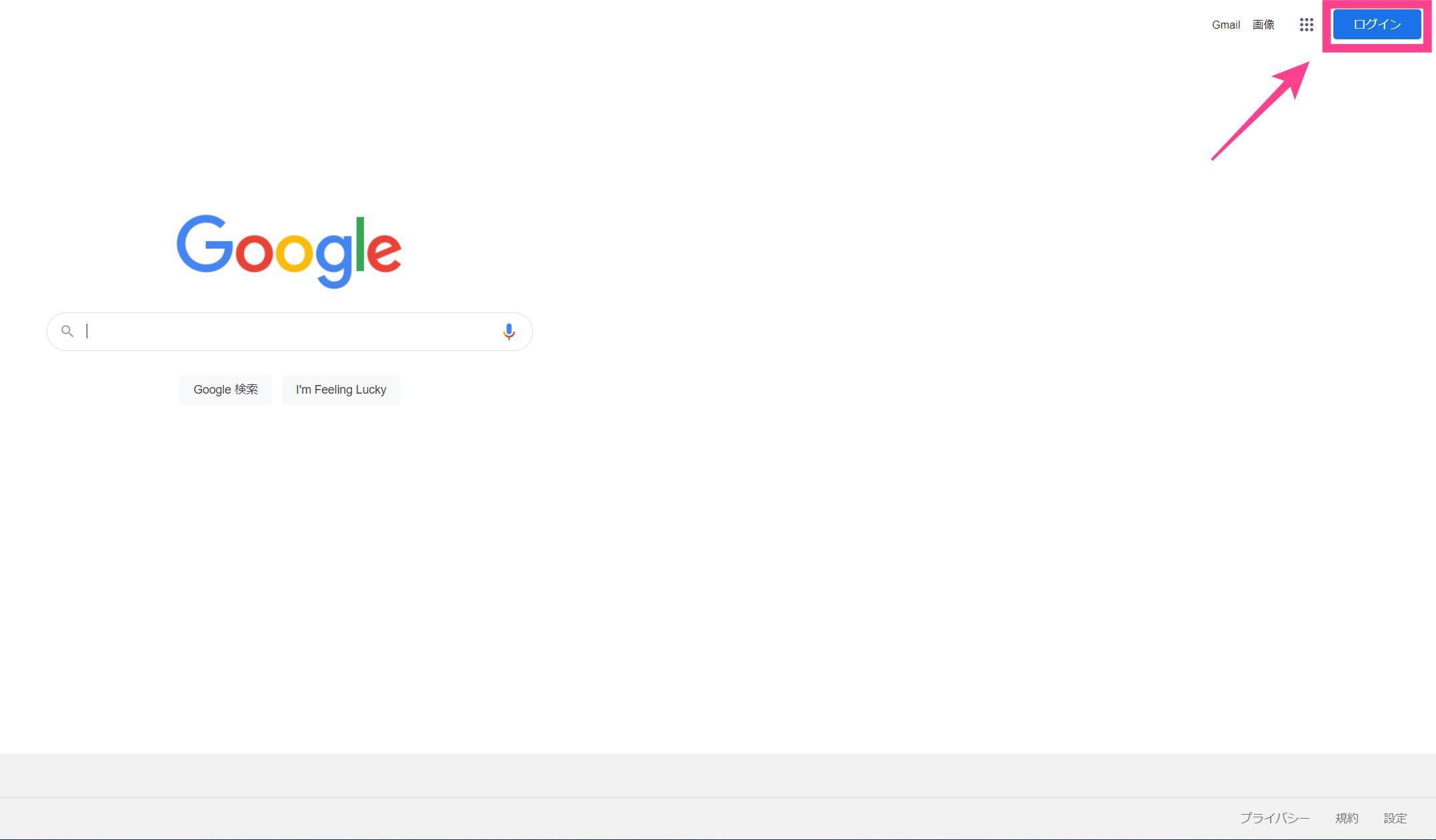 ChromePCでログイン