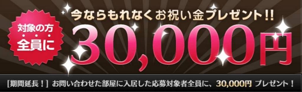 祝い金3万円