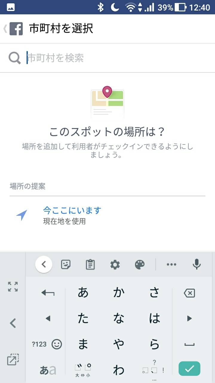 Facebook 今ここにいます