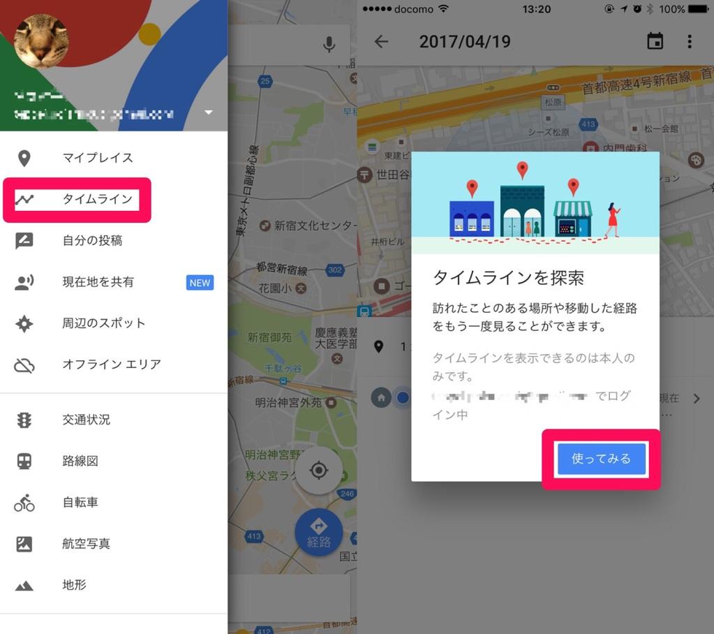 Googleマップのタイムラインの使い方