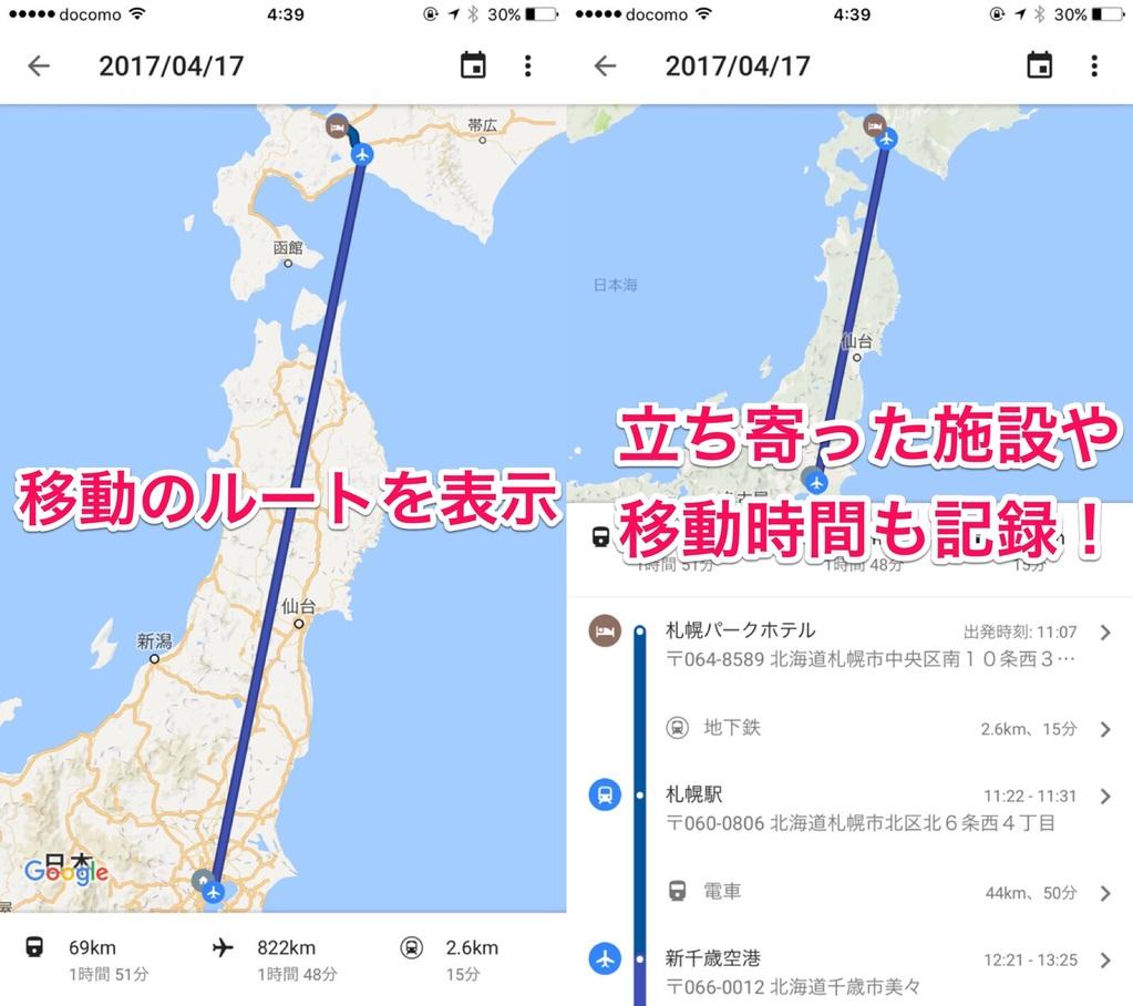 Googleマップの新機能タイムライン