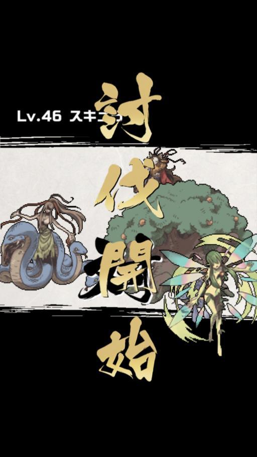 幻獣物語2 討伐