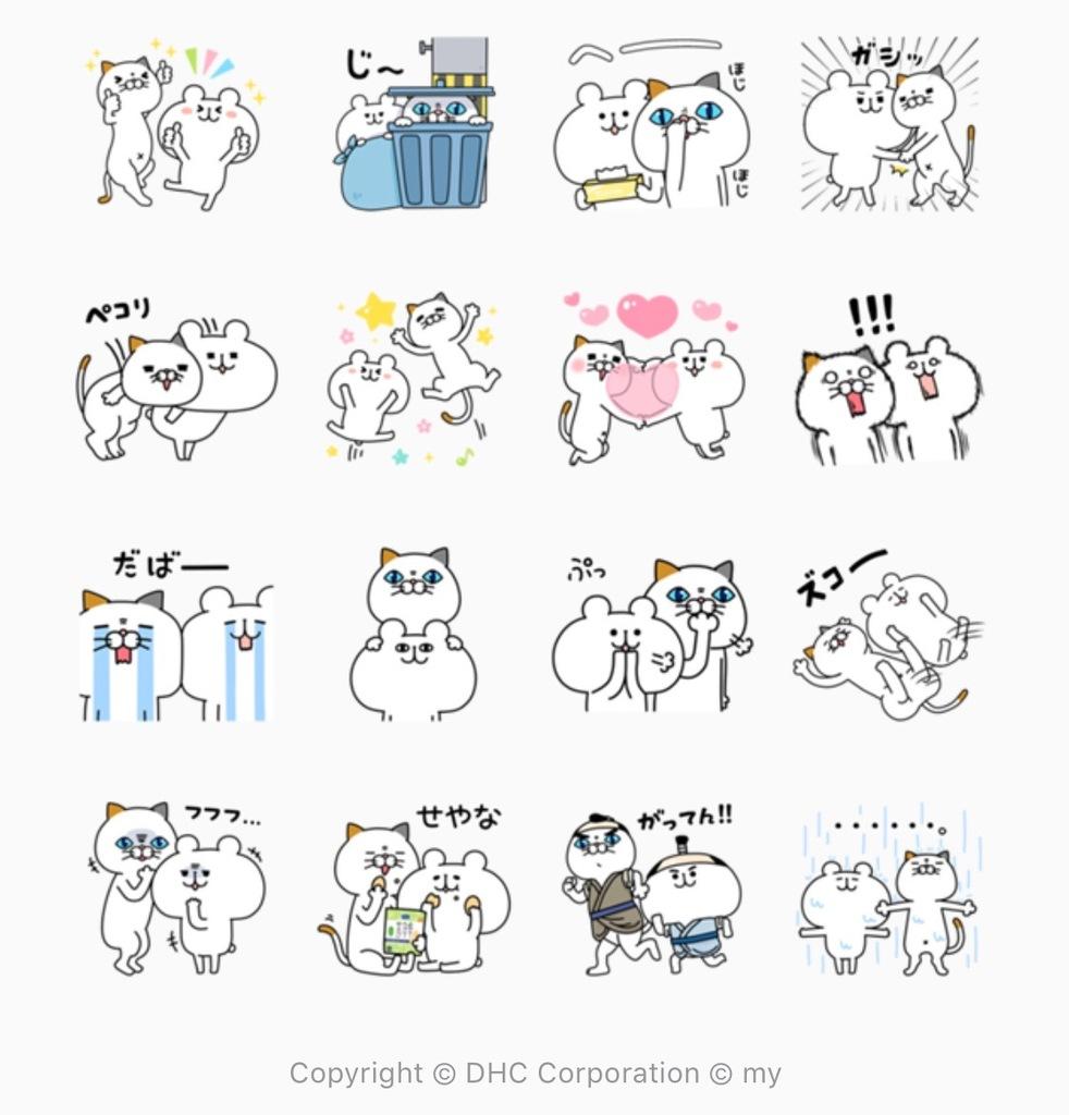 LINEスタンプ「タマ川 ヨシ子(猫)第14弾×ゆるくま」