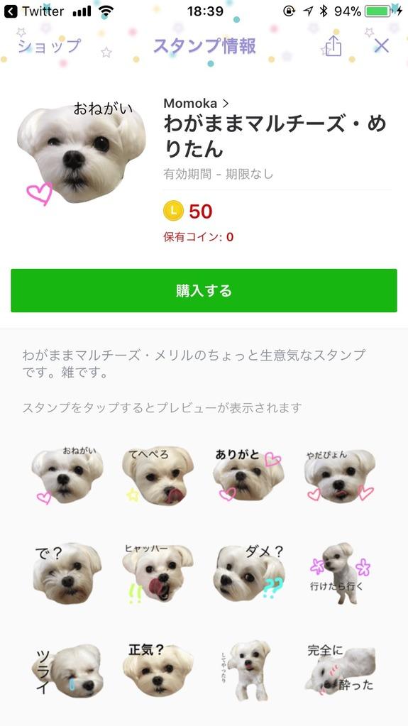 LINE Creators Studioで作成した犬のスタンプ情報画面