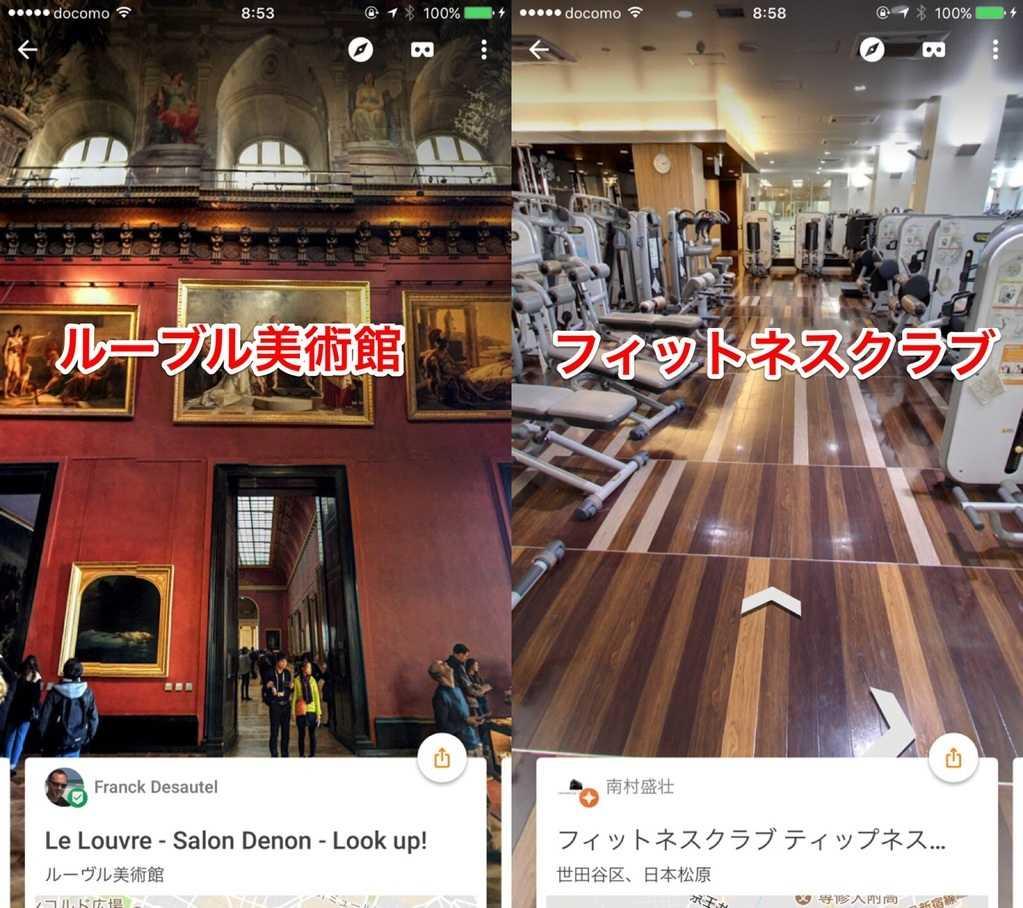Googleストリートビューで見る室内のパノラマ写真