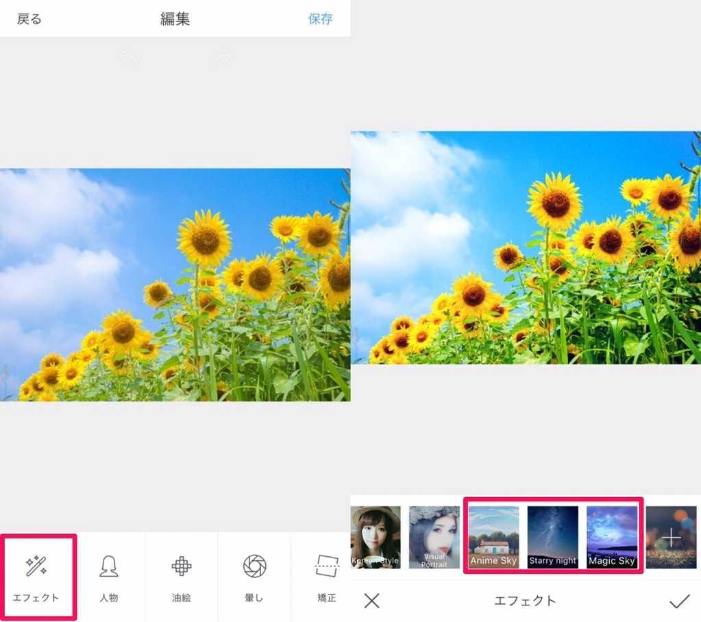 Camera360アニメ加工エフェクトやり方