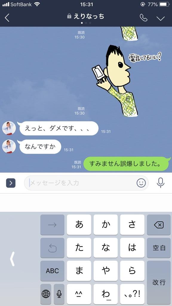LINEでの誤爆