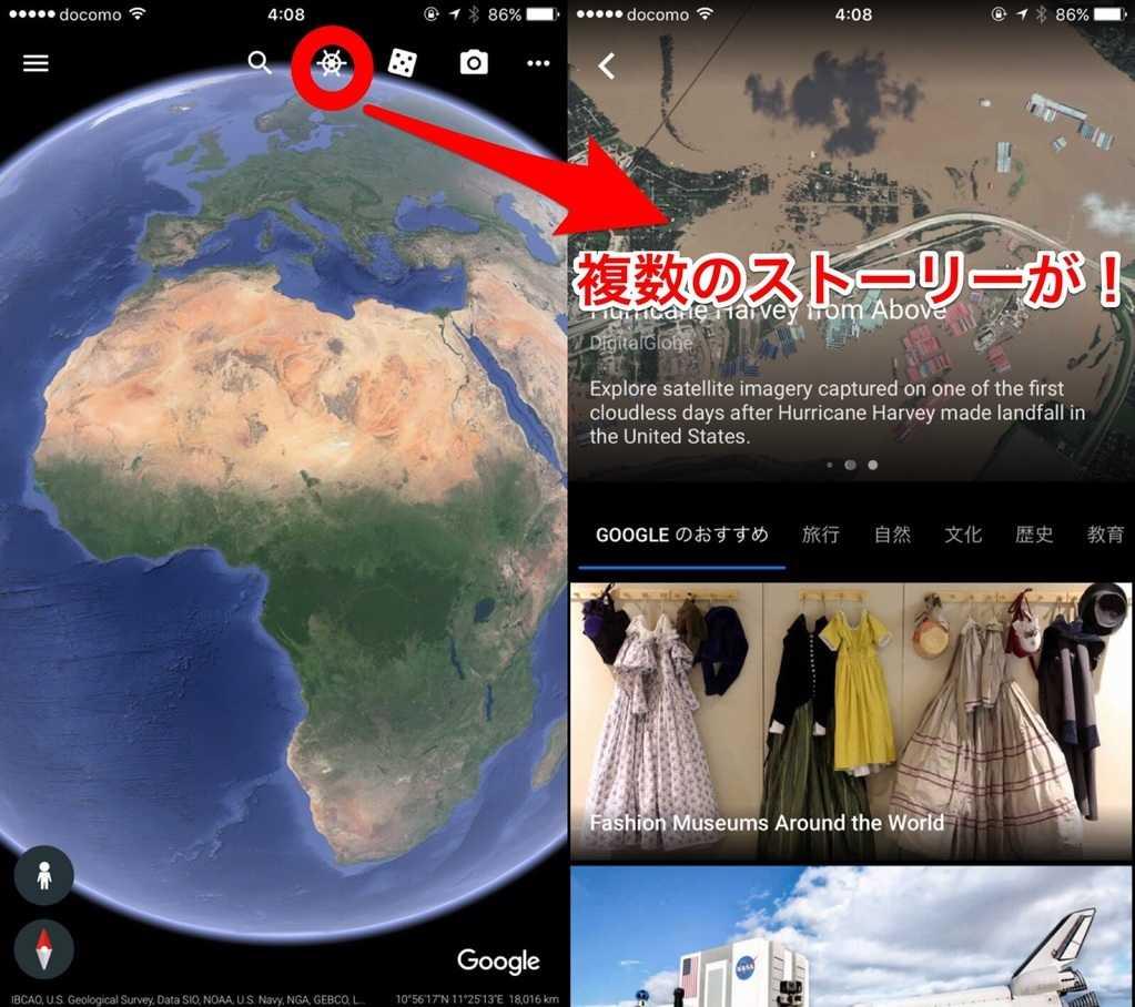Google EarthのVoyager機能
