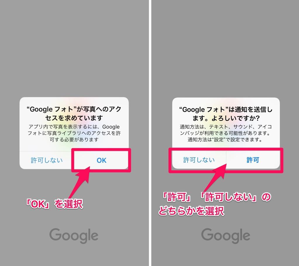 Googleフォトの写真アクセス許可と通知許可
