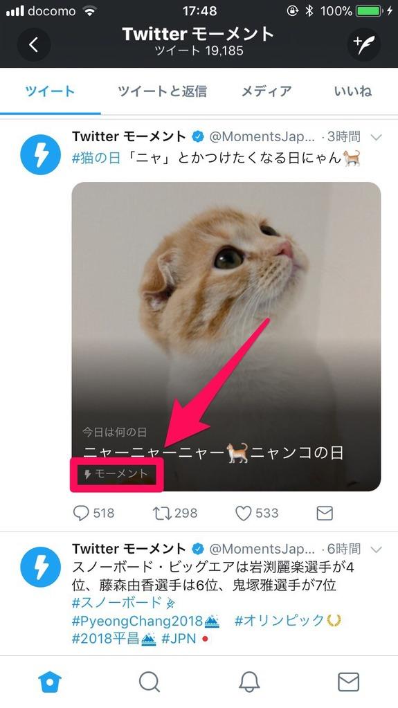 「Twitter(ツイッター)」のツイートとモーメントの違い