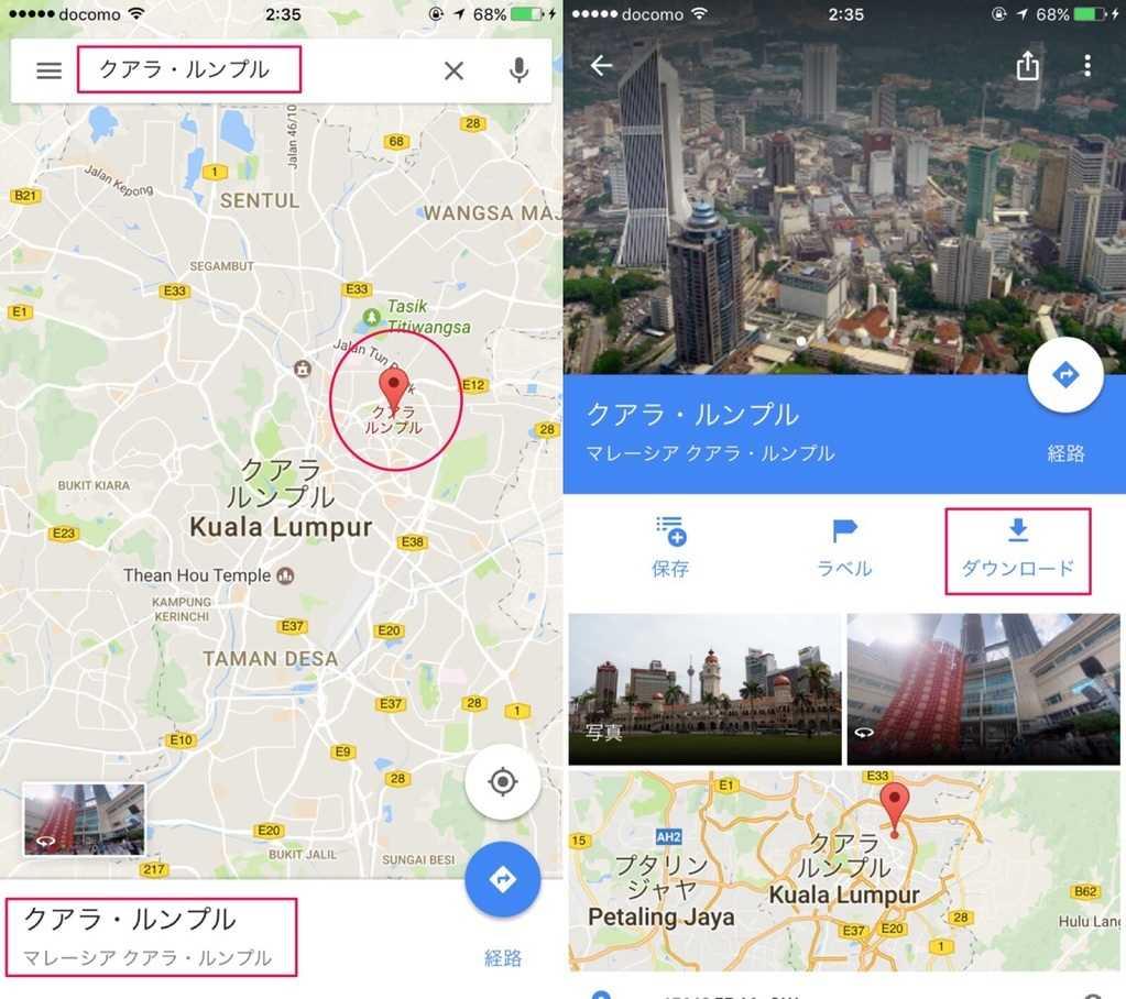 Googleマップをオフラインで利用する方法
