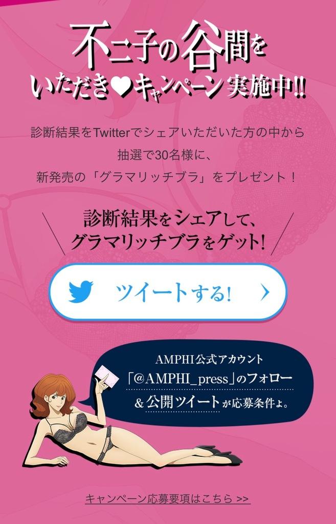「峰 不二子×AMPHI」のキャンペーン
