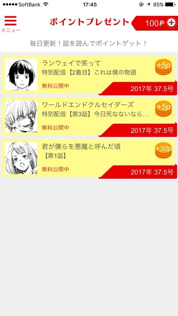七つの大罪×モンスト