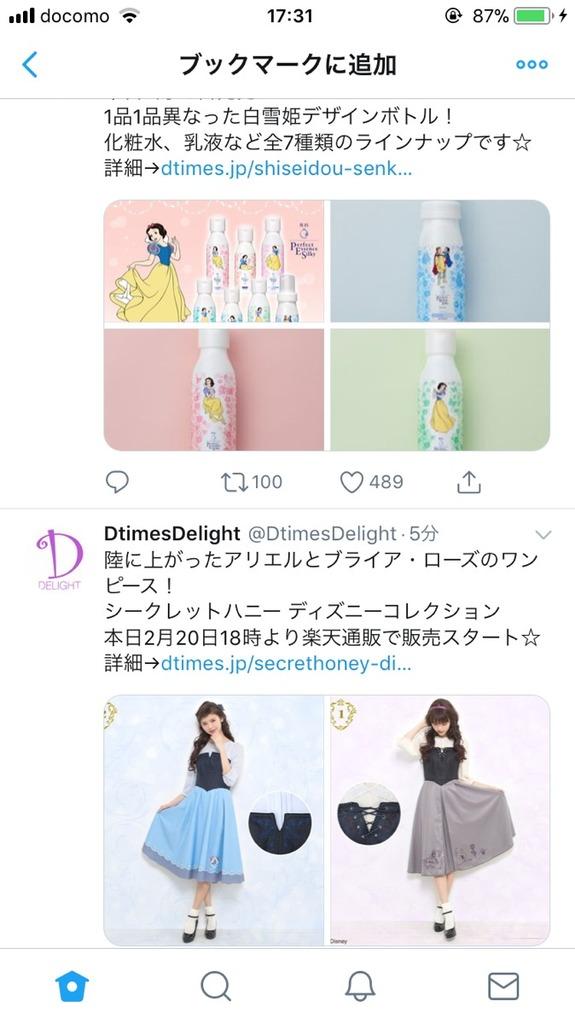 ツイッター(Twitter)でのブックマークは、ブックマークした順に表示される