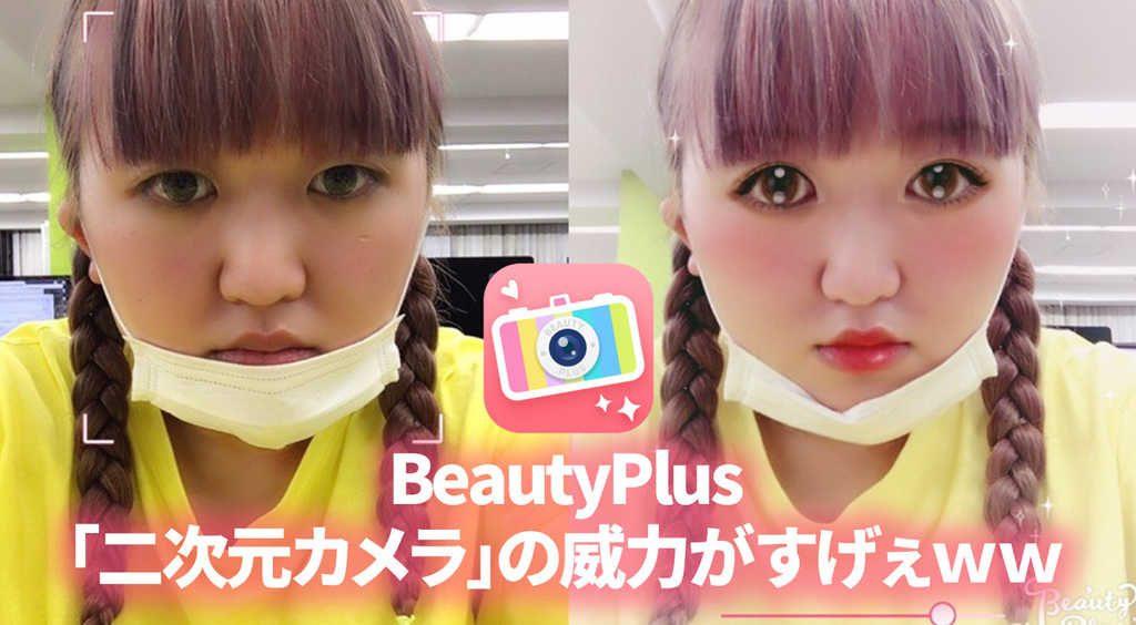 BeautyPlus新機能☆「二次元カメラ」の威力がすげぇww