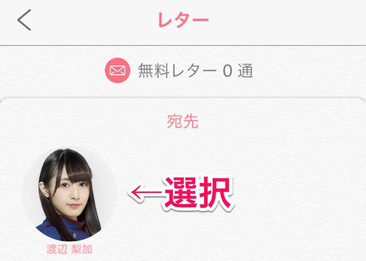 欅坂46メッセージ レターの送り方の説明