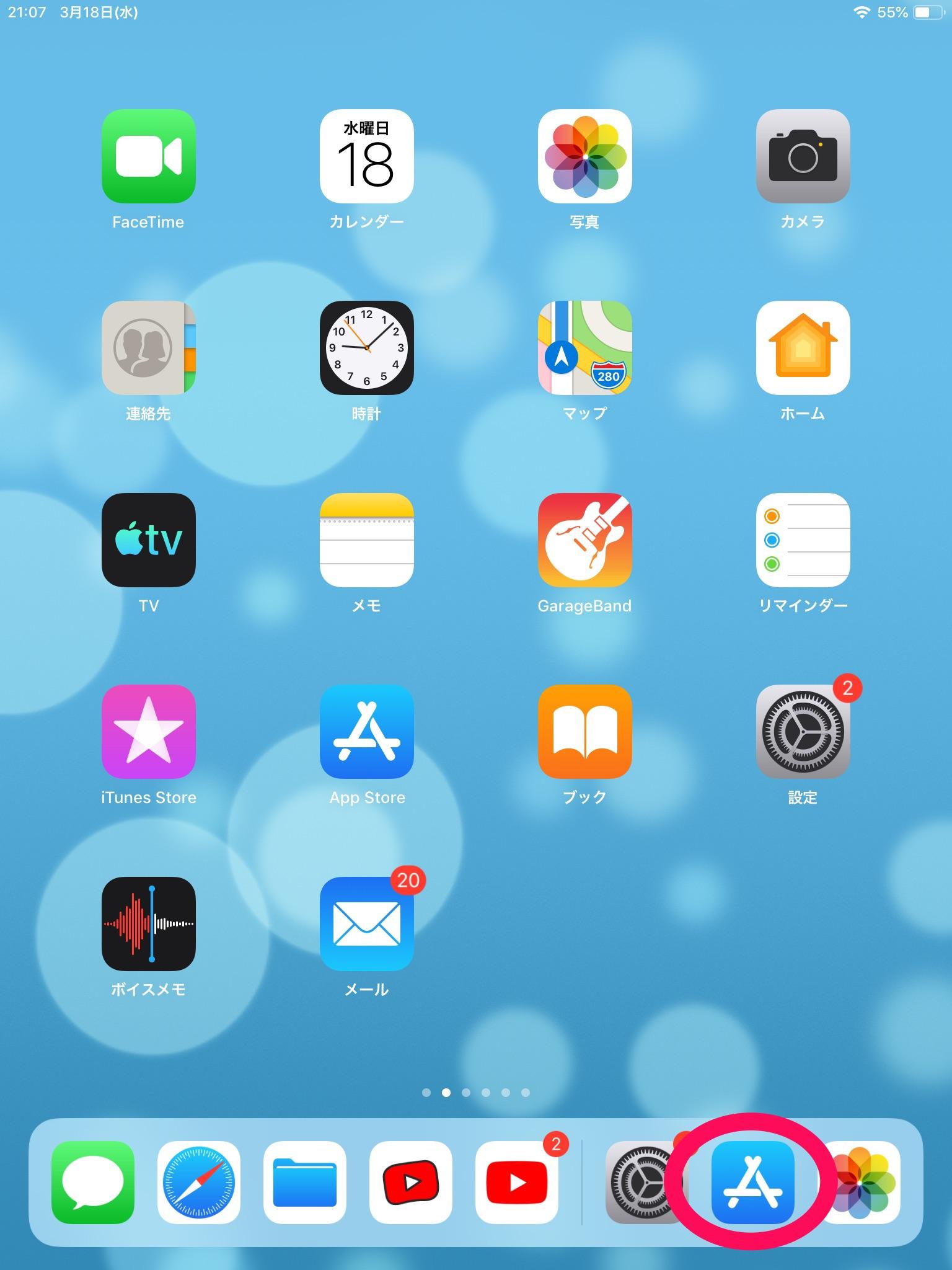 App Store 開く