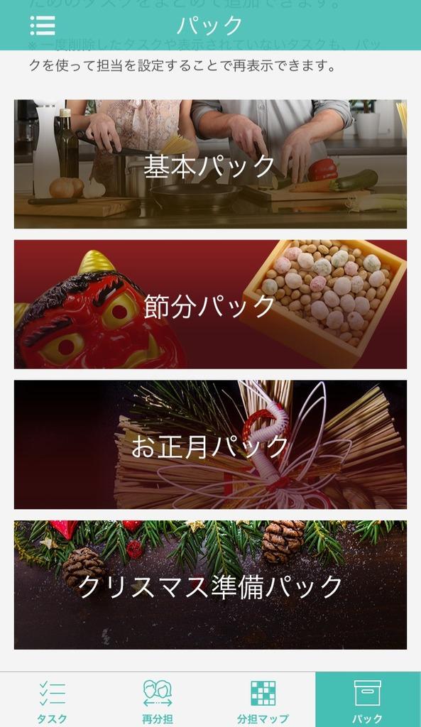 Yieto(イエト)の季節や行事毎の家事パック一覧