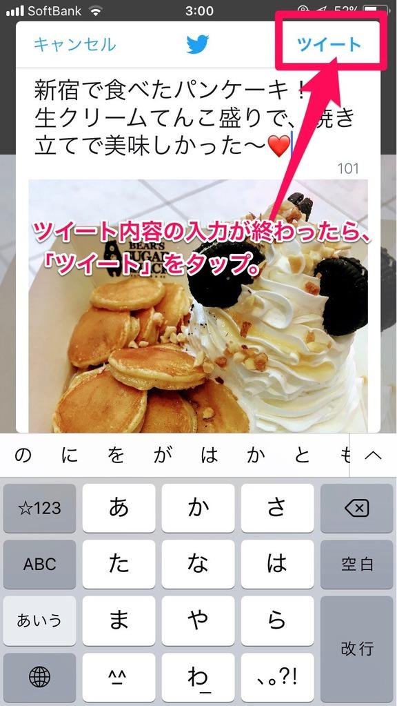 Googleフォトの写真をTwitterに投稿する