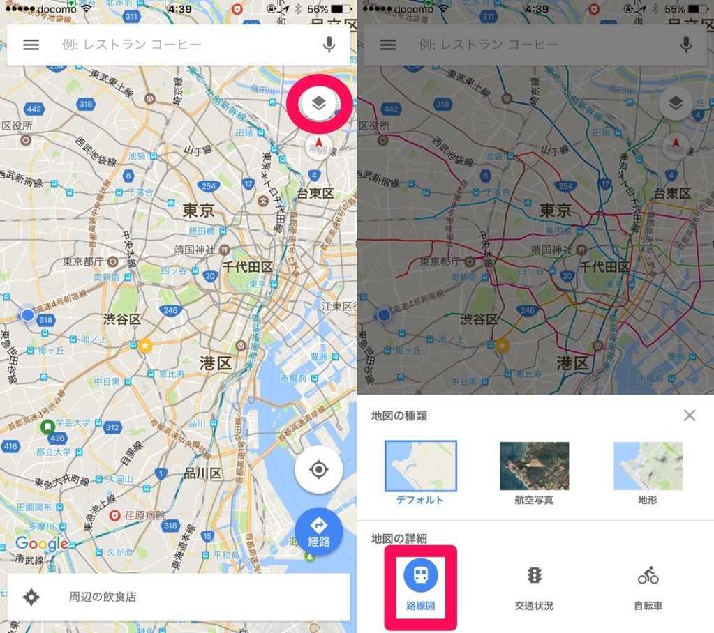 Googleマップ上に路線図レイヤを表示する方法