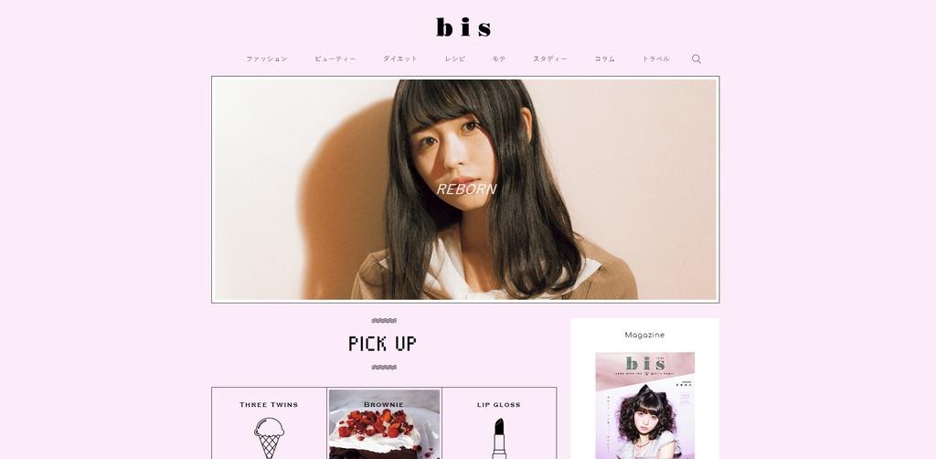 「bis」のWebサイト