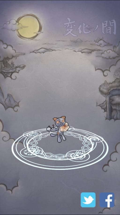 幻獣物語2 さなぎ