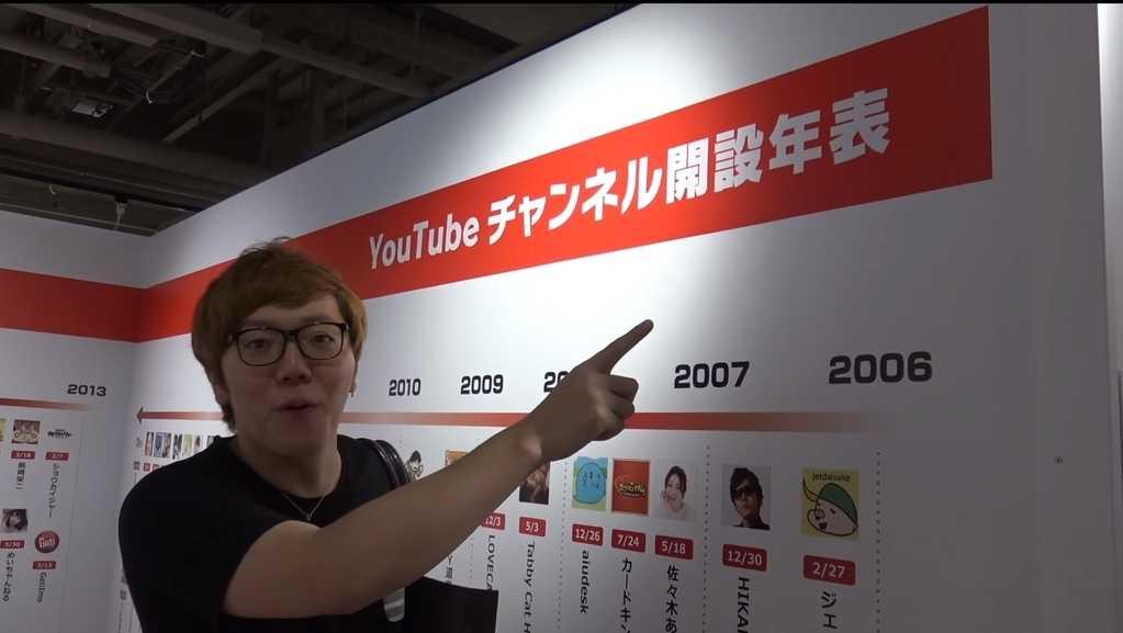 youtuber展「チャンネル開設年表」