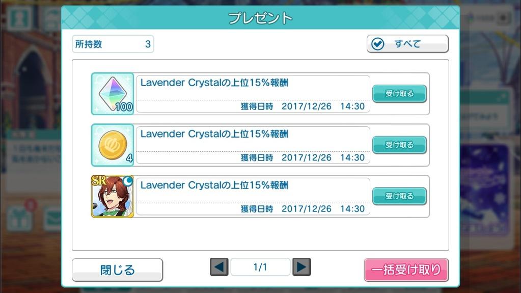 桃花のうたのプリンスさまっ Shining Liveのプリズム収支画面