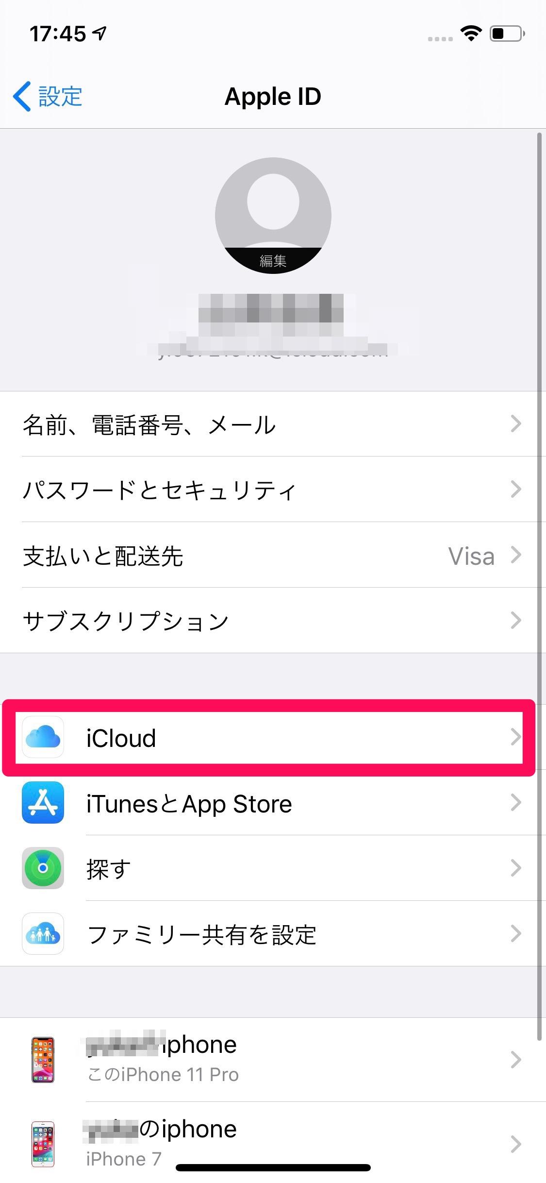 iCloud タッチ 開く