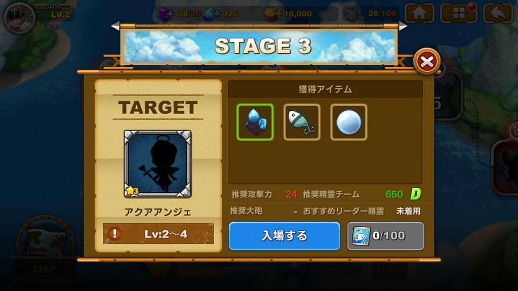 ステージ3