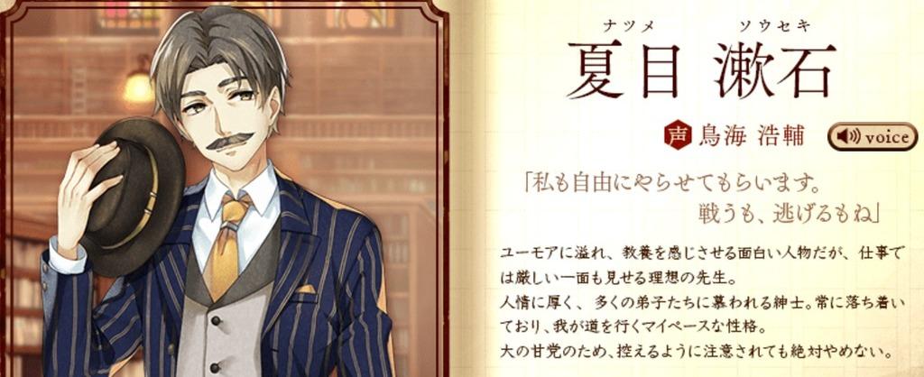 文豪とアルケミストに登場するイケオジの夏目漱石