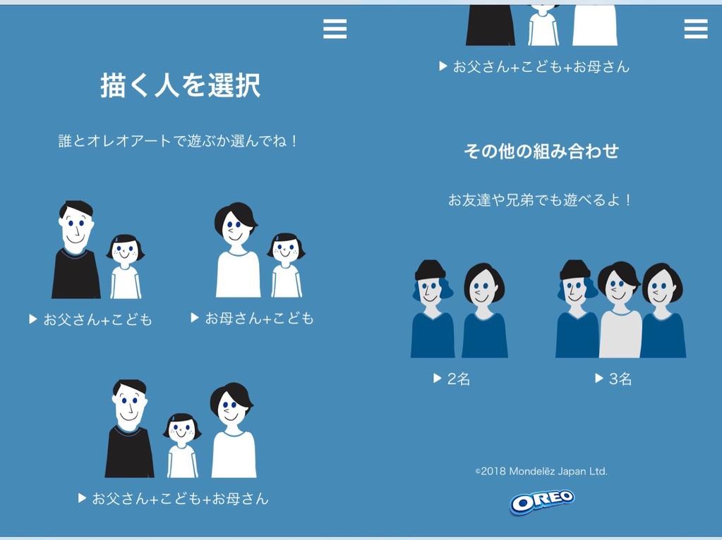 似顔絵オレオの人数と組み合わせ選択画面