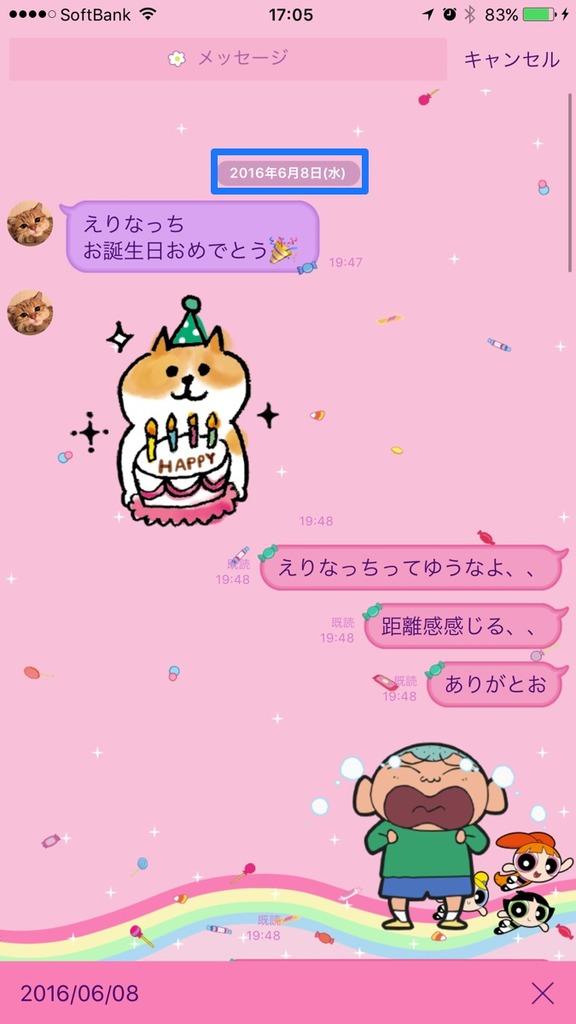 悲しい誕生日LINE