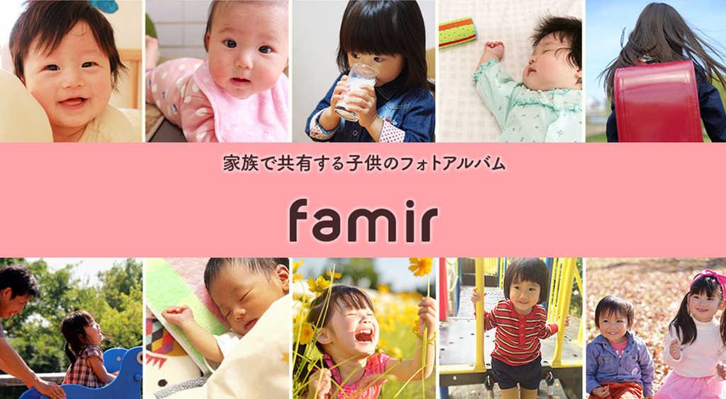 家族で愛でる。かわいい子どものリアルタイム成長記録は【ファミール】で :PR