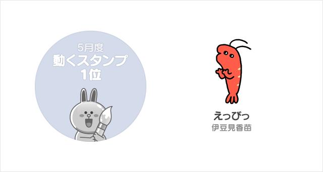 LINEアニメーションスタンプえっびっ画像