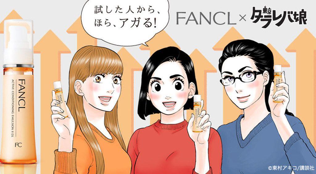 東京タラレバ娘風の似顔絵&4コマ漫画メーカー!SNSのアイコンにも☆
