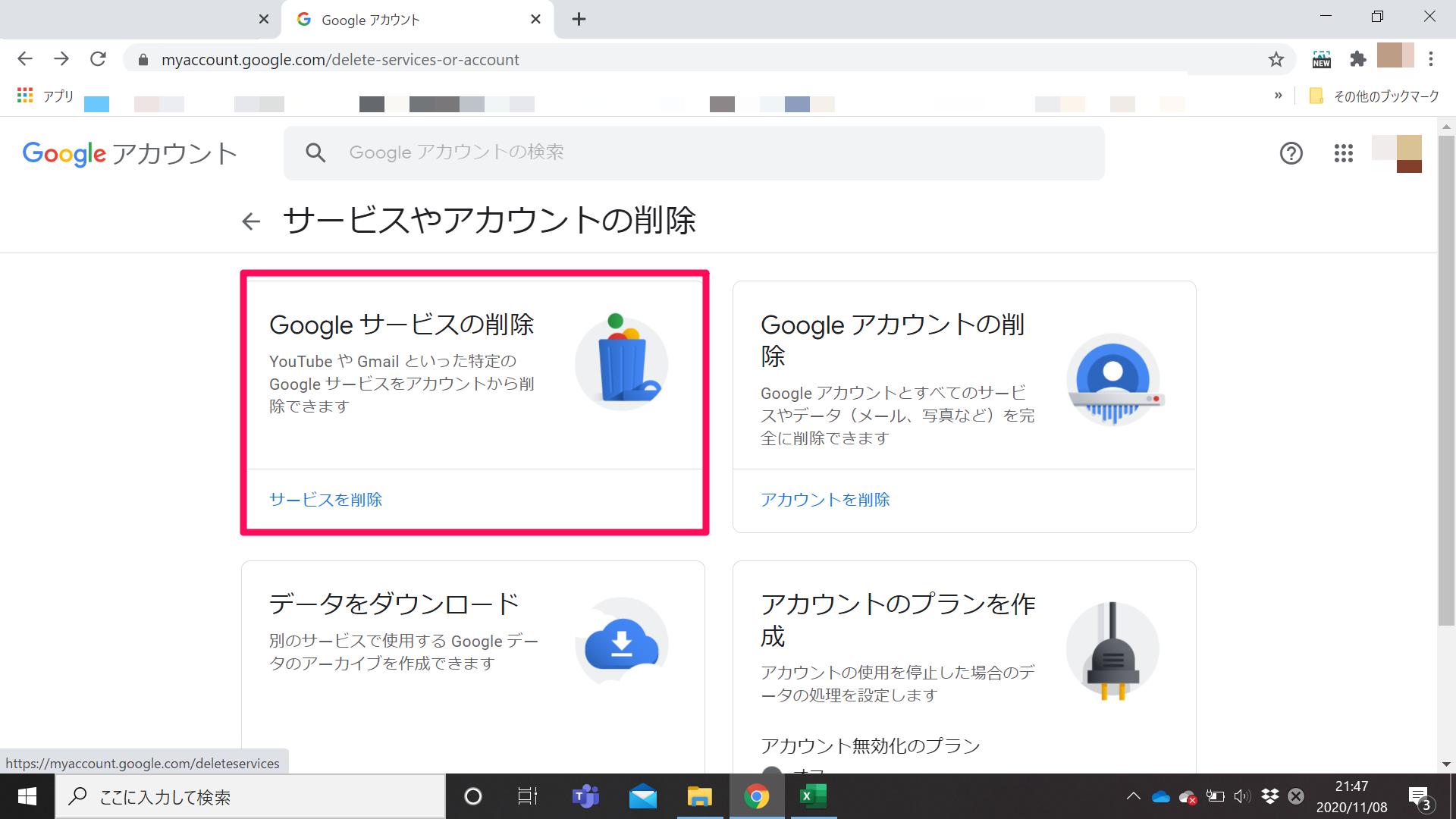 Googleのサービスを削除