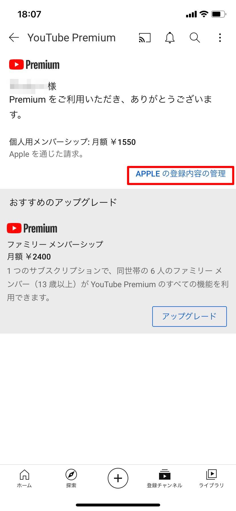 Appleの登録内容の管理