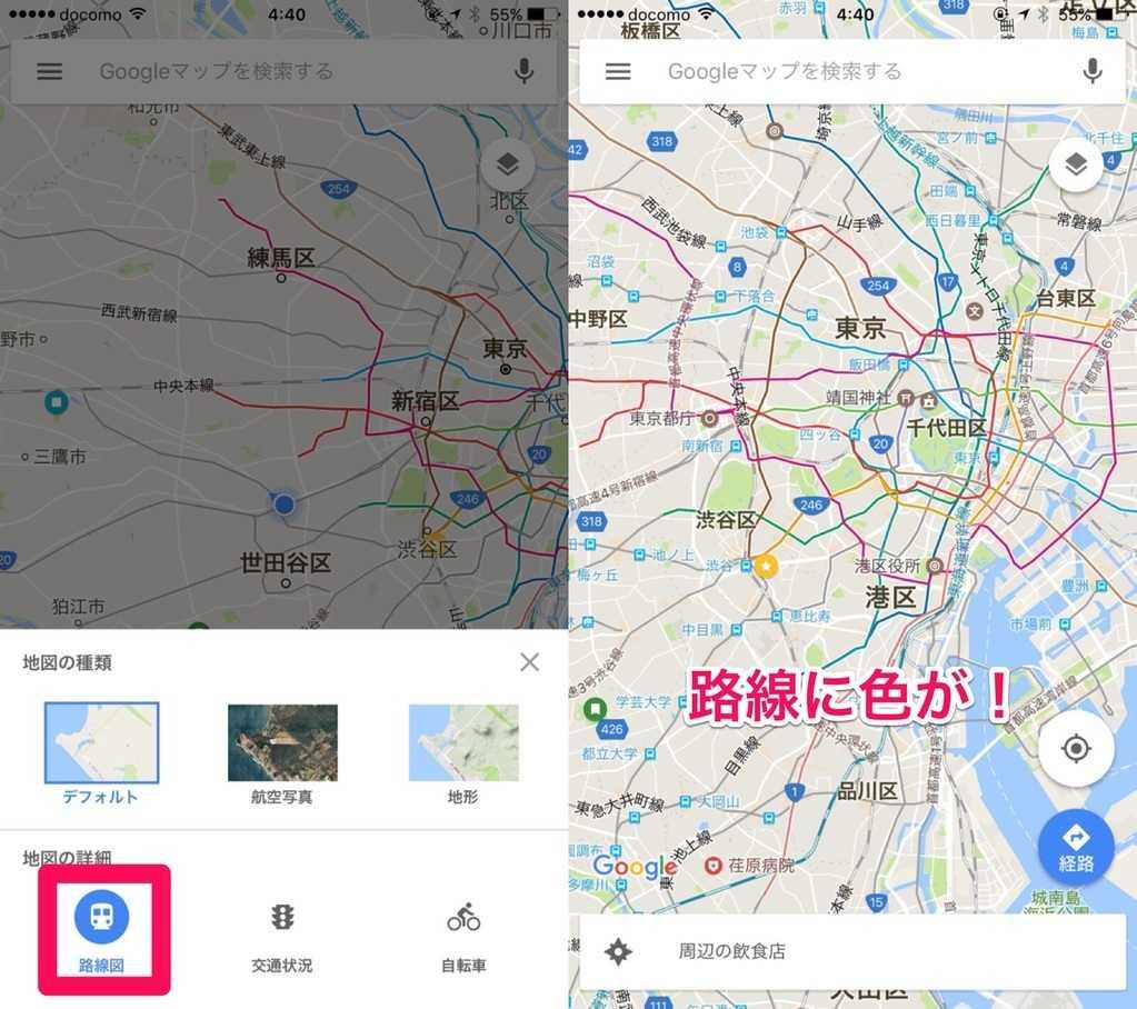 Googleマップで路線図レイヤを表示する方法