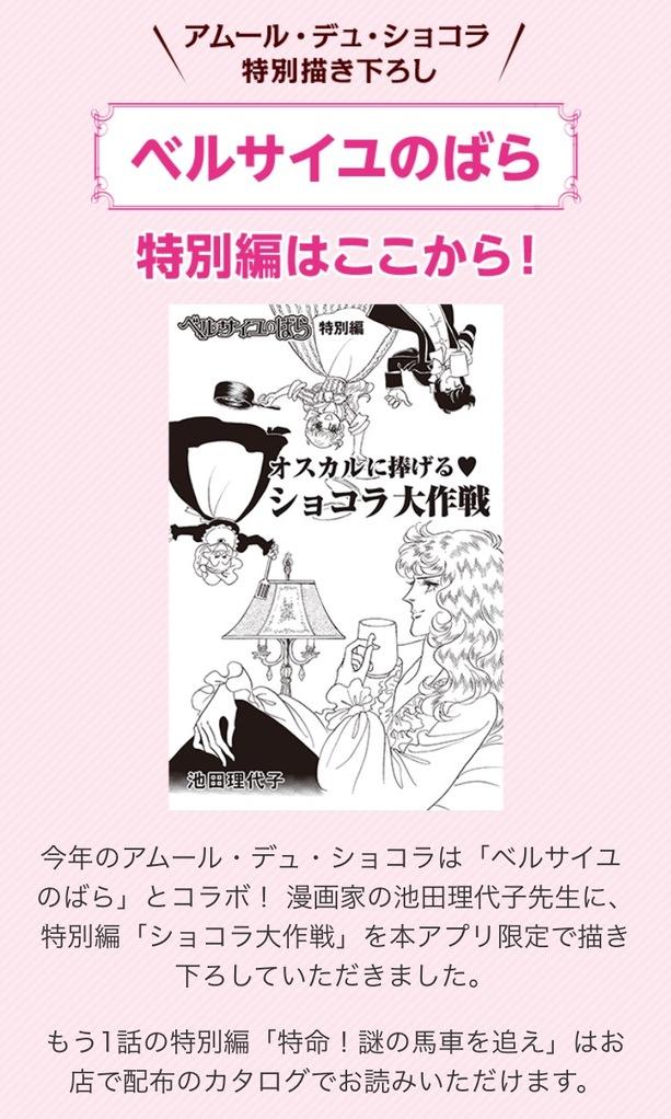 アムール・デュ・ショコラ特別編