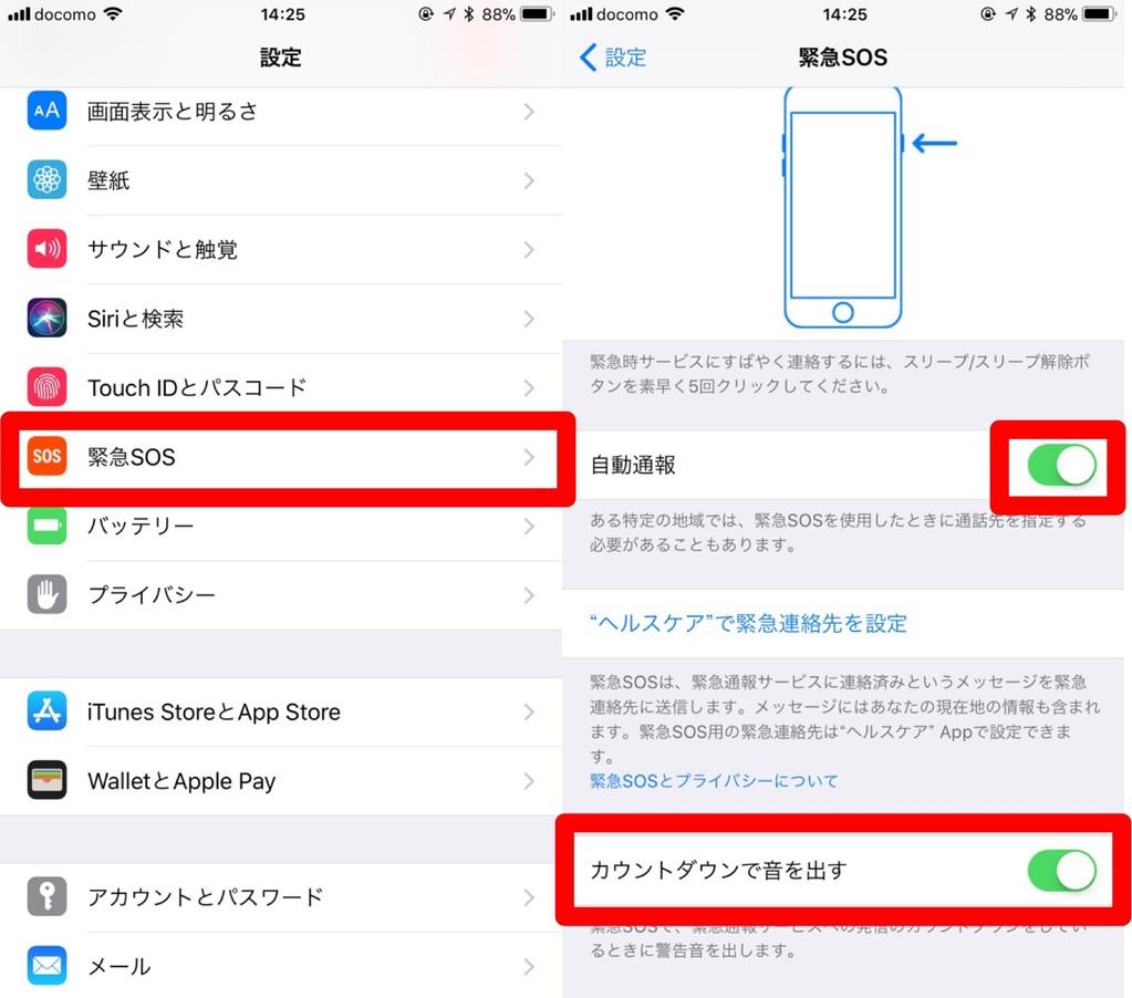 iPhone本体の設定でカウントダウンの設定を変更する方法