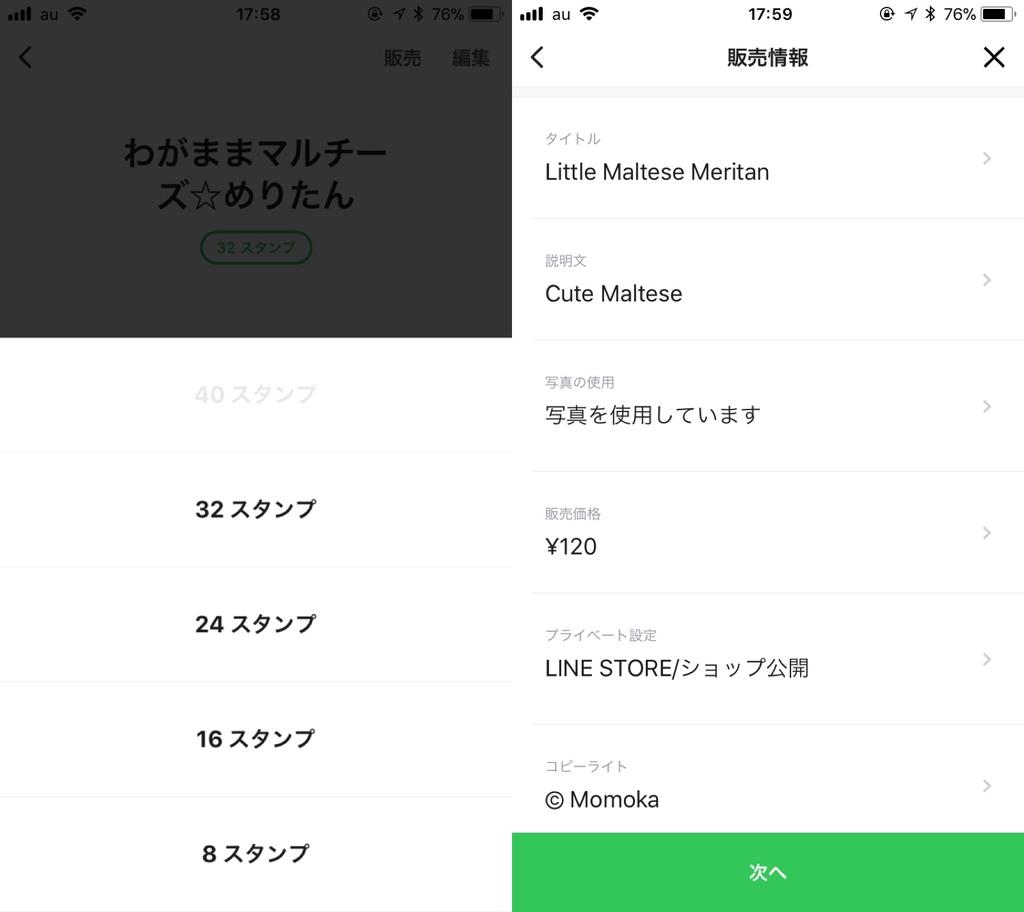 LINE Creators StudioのLINEスタンプ申請画面