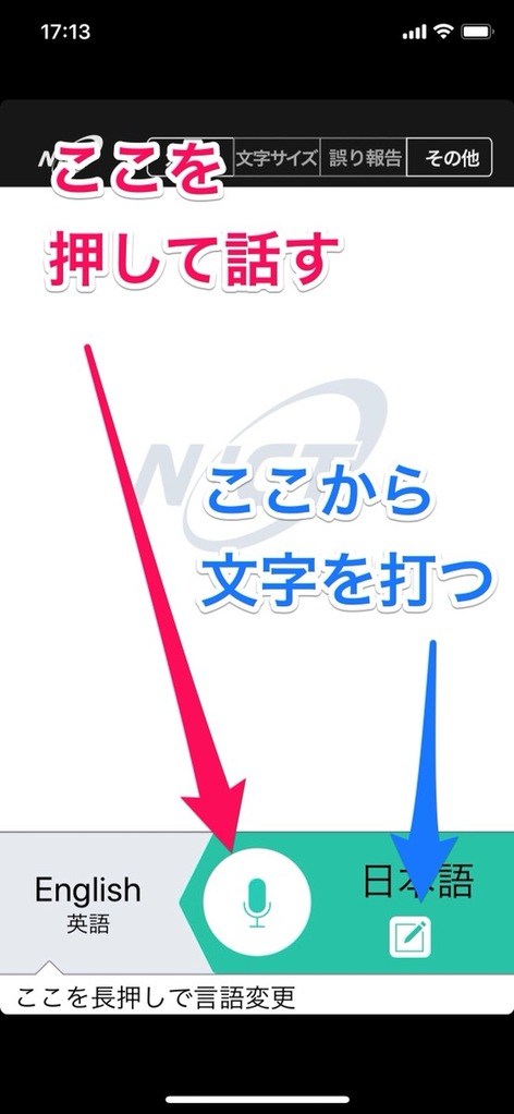 VoiceTraは音声入力か文字入力で翻訳したい言語を入力する