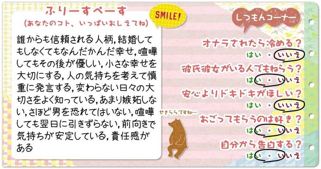 Katteni-Profile-chou-renai-hen