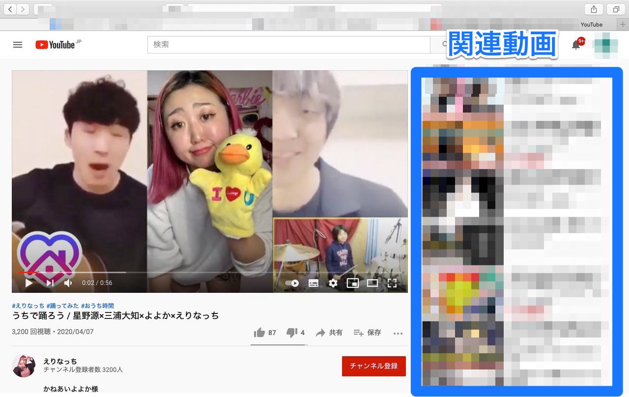 Youtube関連動画が出ない対処法