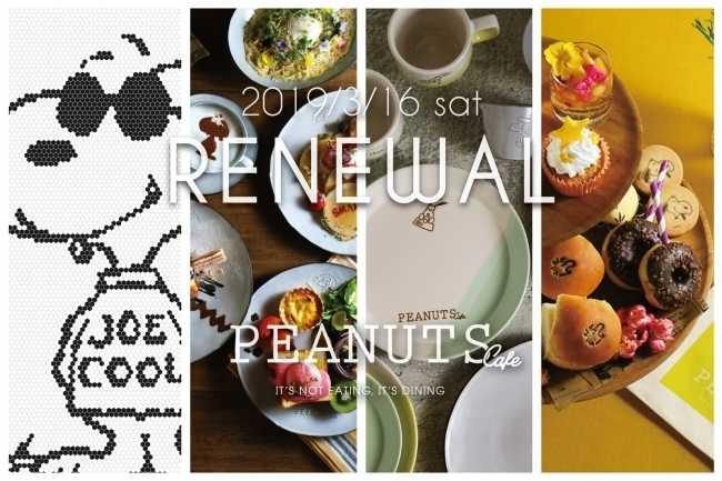 nakameguro-peanuts-cafe