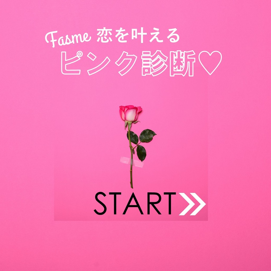 Fasme 恋を叶える ピンク診断