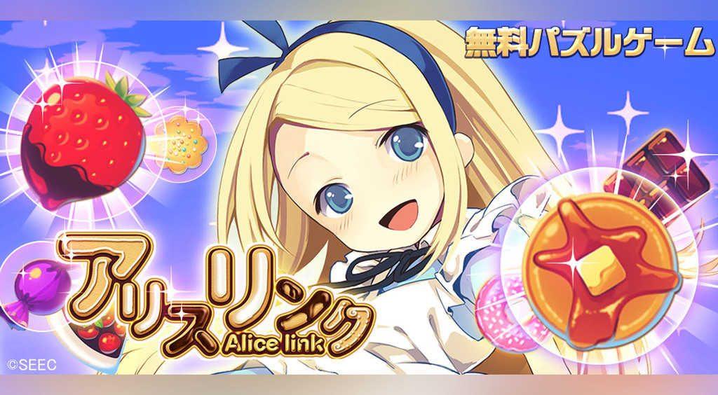あま〜いお菓子とアリス♡女子の好きなものが詰まったかわいいパズル【アリスリンク】