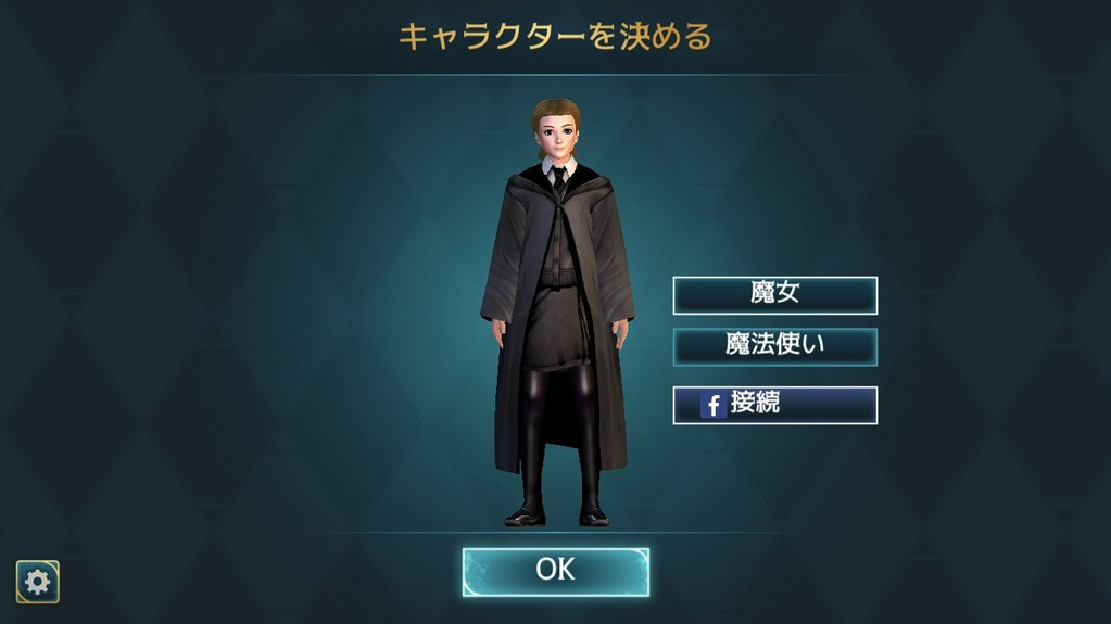 「ハリー・ポッター:ホグワーツの謎」キャラクター選択