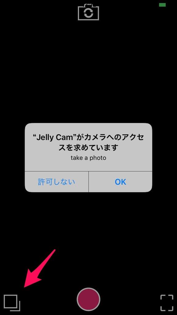 ぷるぷる加工Jelly Cam